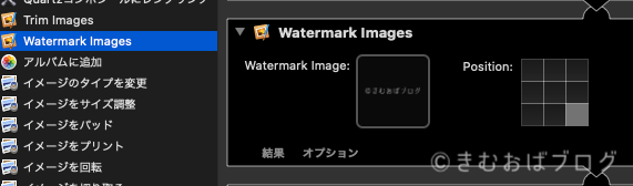 AutomatorでWatermark imagesを追加してウォーターマークを画像に添付