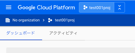 GCP (Google Cloud Platform) ダッシュボード画面
