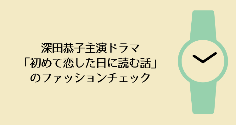 深田恭子主演ドラマ「初めて恋した日に読む話」で着用している腕時計のブランドはMOCKBERG(モックバーグ)