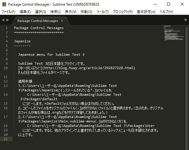 Sublime textを日本語化