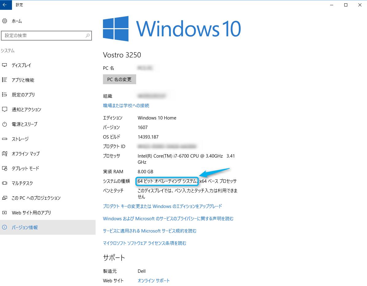 Windowsバージョン情報