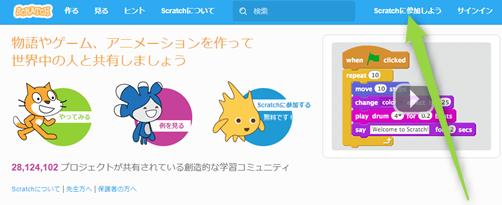 Scratchの登録方法