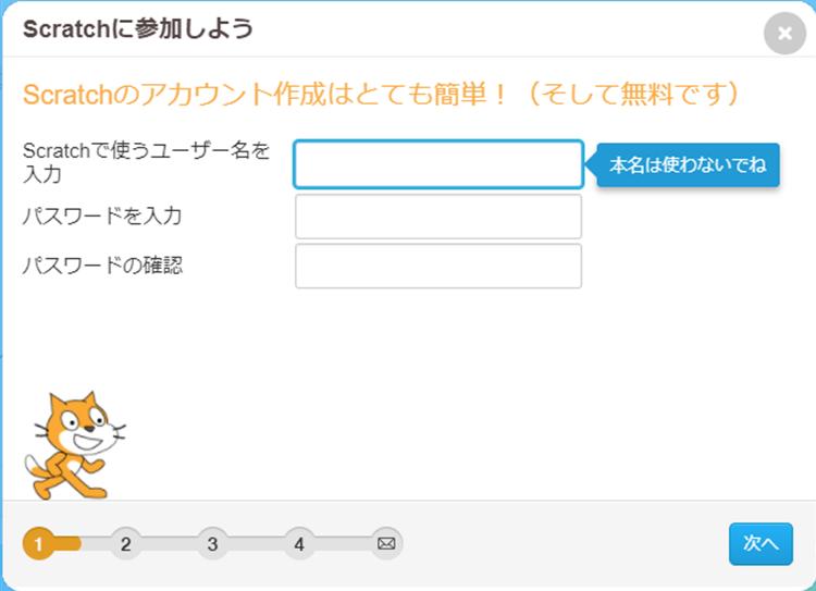scratchユーザー名登録