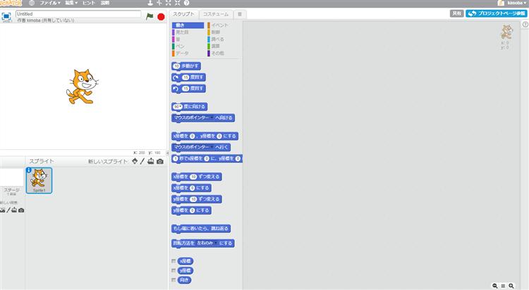 Scratchプログラム作成画面