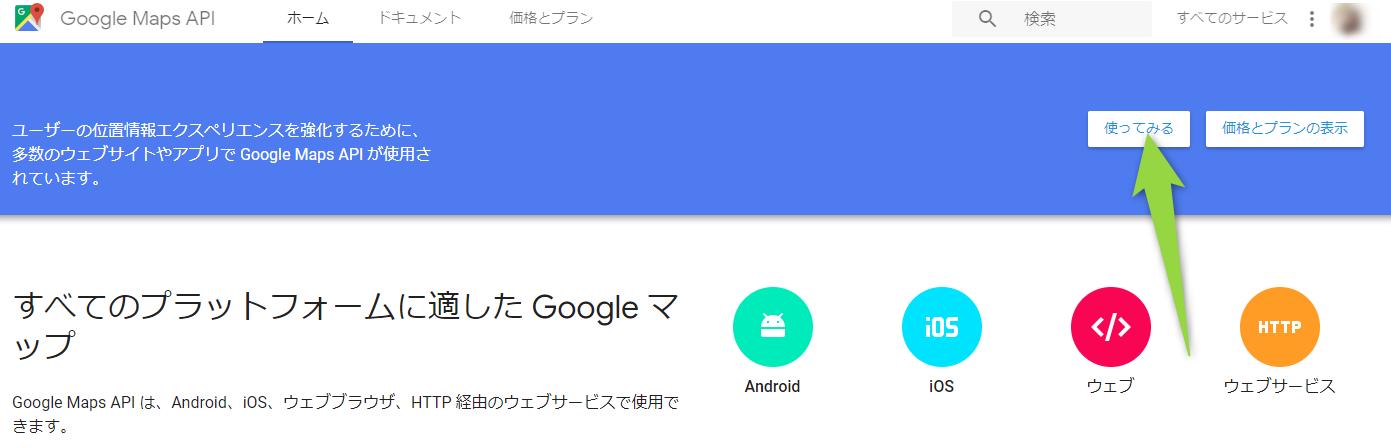 GoogleMapを表示する方法