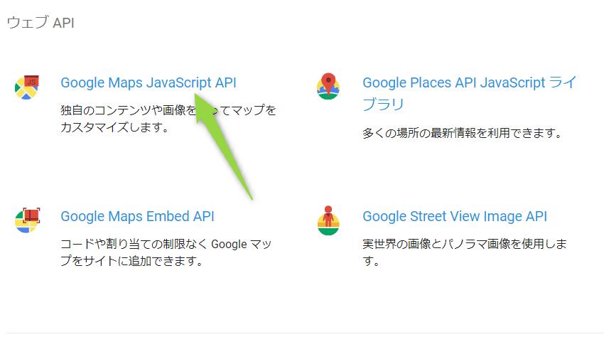 Maps JavaScript APIを選ぶ