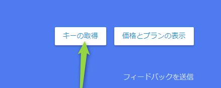 (Google Maps API)キーを取得を選ぶ