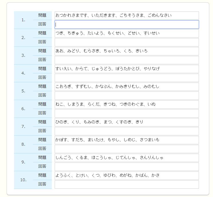 タイピングスキルチェック 文字