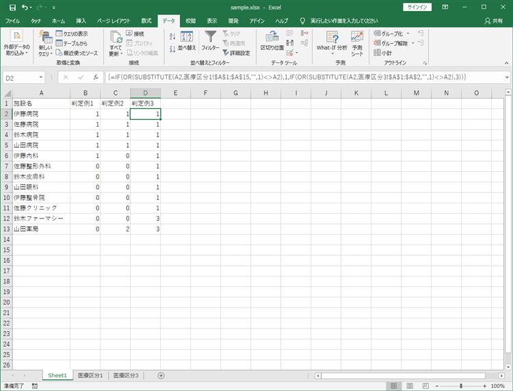 エクセルで複数キーワードのいずれかが含まれている場合に実行する関数の書き方 CSE数式(配列数式)で複数条件を指定
