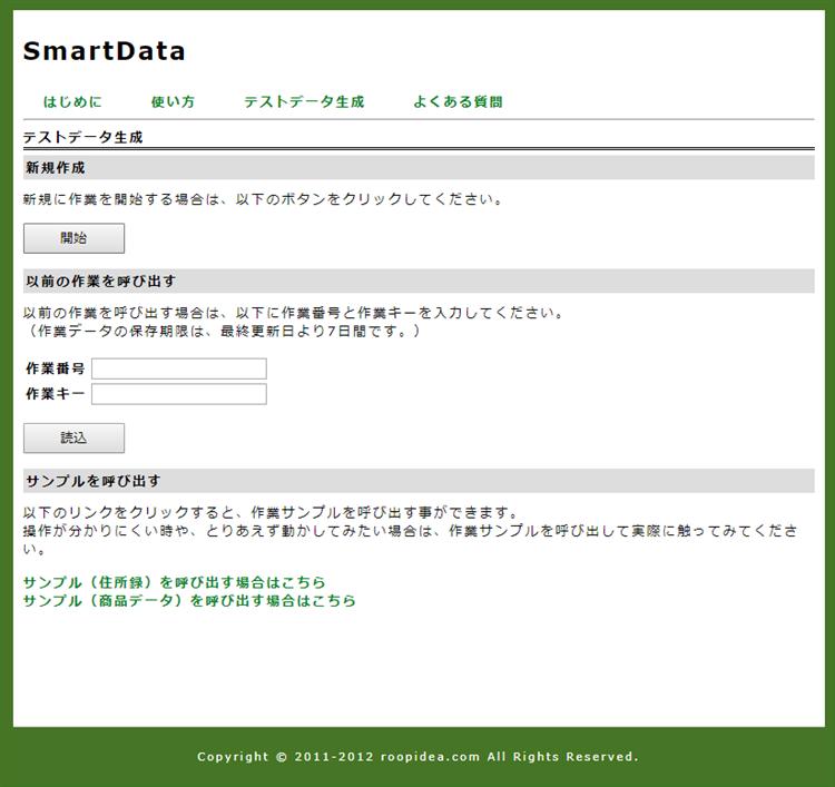 smartdataでテストデータを作成する手順