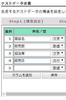 smartdataでテストデータを作成する方法「列名・型の設定」