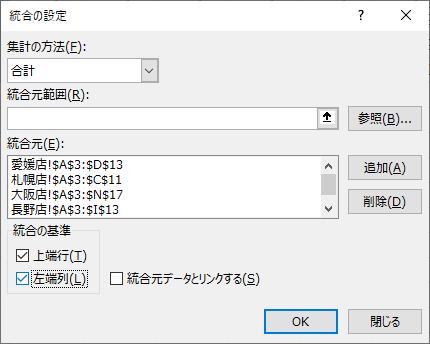 Excel 統合機能を使う場面