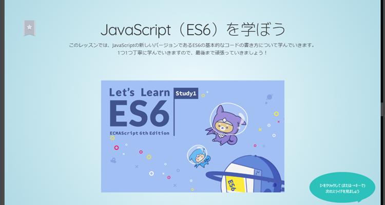Progate JavaScriptレッスン1画面