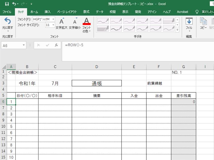 Excel 現金預金出納帳 ナンバリング方法