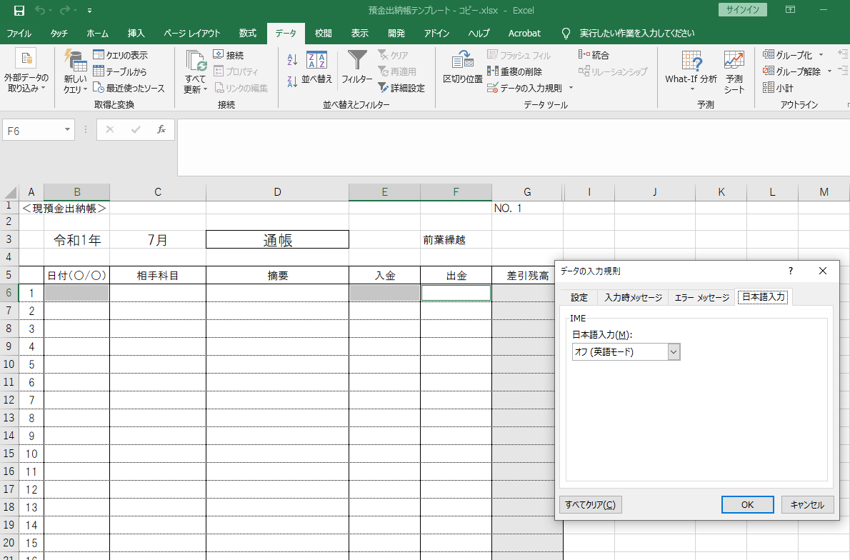 Excel IMFオフ
