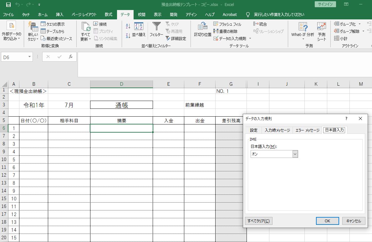 Excel IMEオン