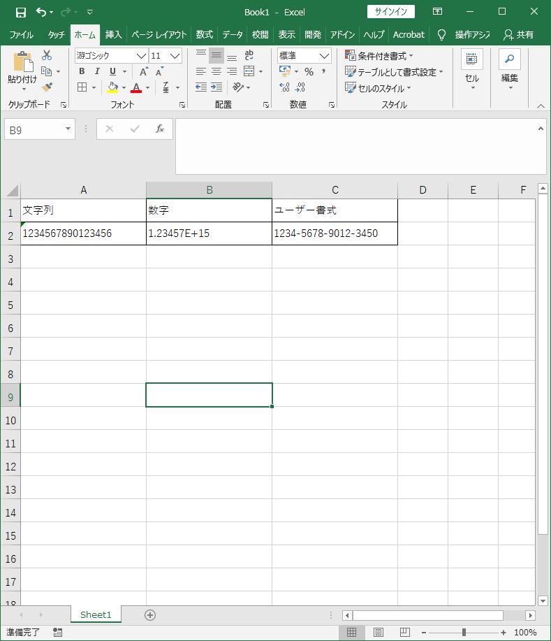 Excel のセルに桁数の多い数字を入力すると最後の桁がゼロに変更される