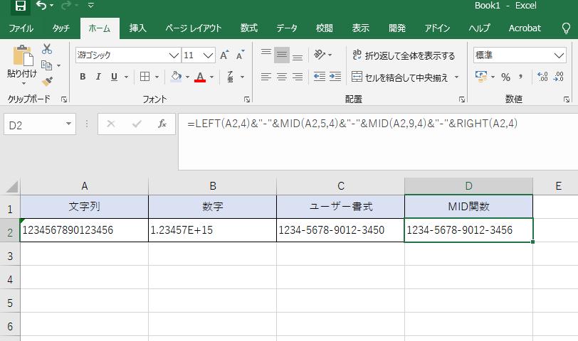 Excel のセルに桁数の多い数字を入力すると最後の桁がゼロに変更される解決方法