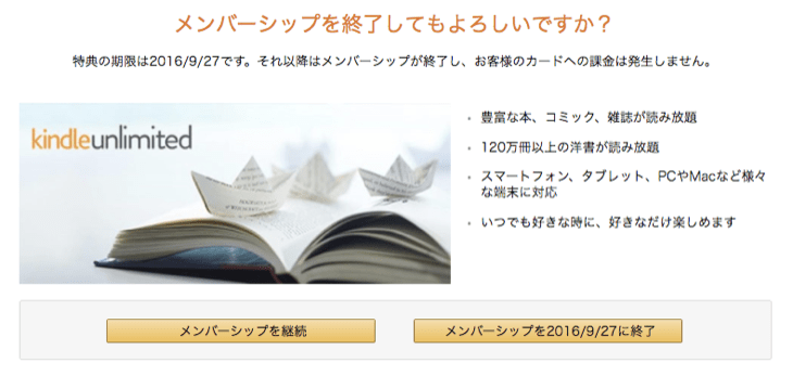 Kindle Unlimited解約方法