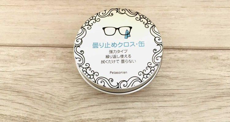 密閉缶付き メガネ くもり止めクロス 約600回使用可能