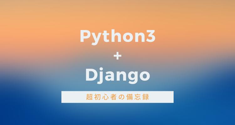 python3 Djyango 超初心者の備忘録