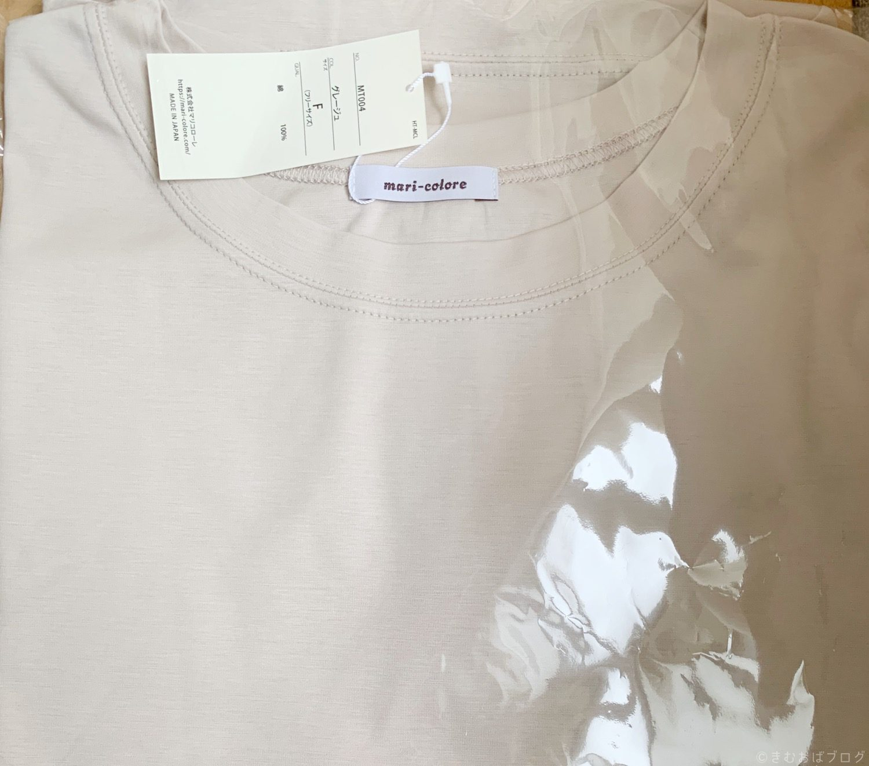 mari-colore 骨格ストレートのために作ったブラウスTシャツ 開封前