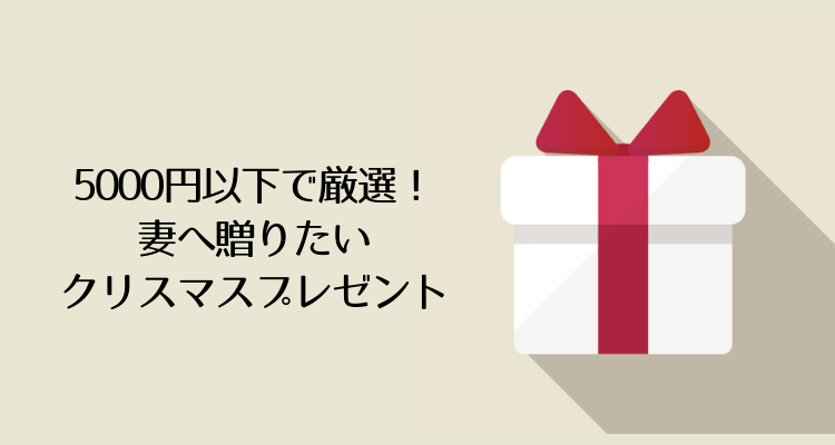 5000円以下で厳選!妻に贈りたいクリスマスプレゼント