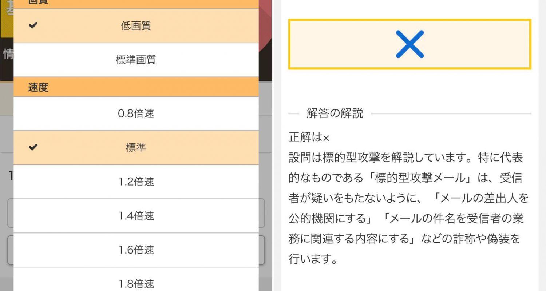 オンスク.JP 情報セキュリティマネジメント試験 学習画面