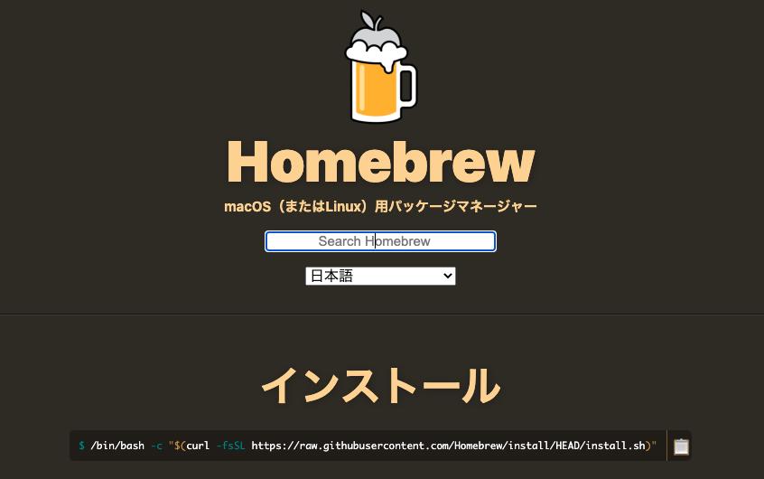 Homebrew更新エラーを回避した方法