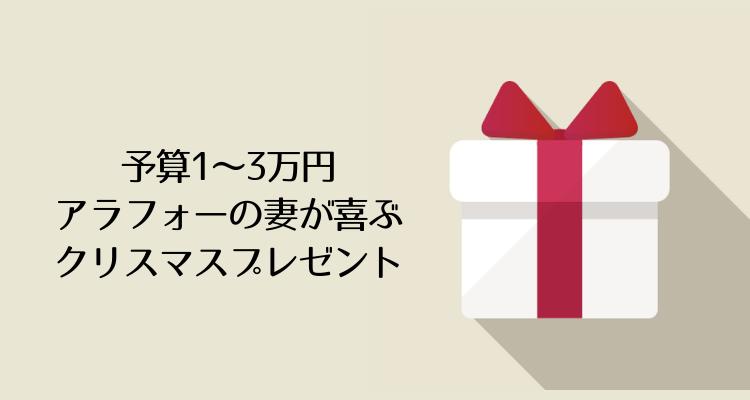 予算1~3万円アファフォーの妻が喜ぶクリスマスプレゼント
