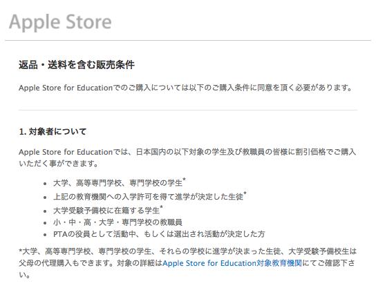 apple学生教職員向けストア販売条件