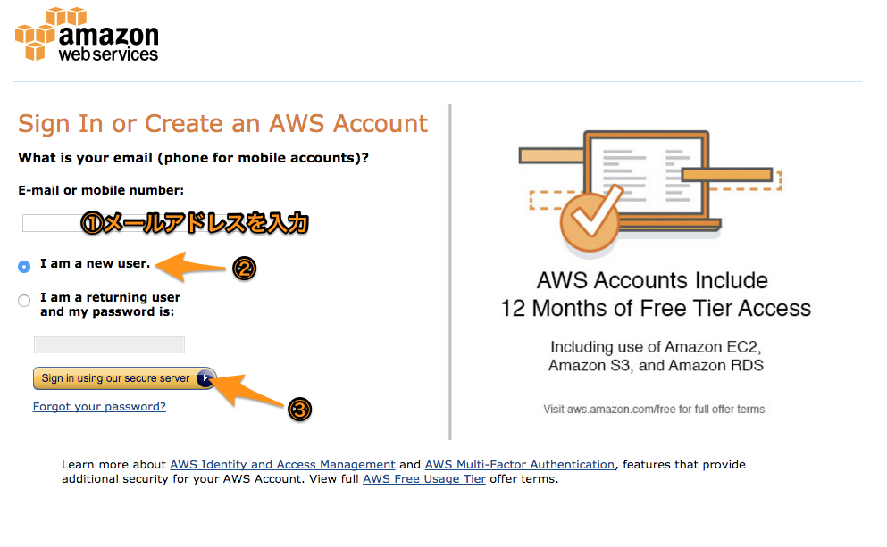 Amazon AWS account登録