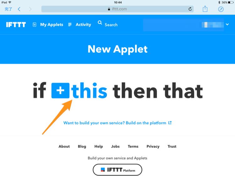 IFTTTレシピ作成手順