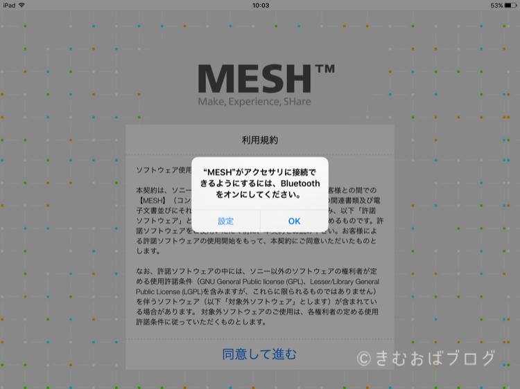 SONY MESHアプリ起動時画面1
