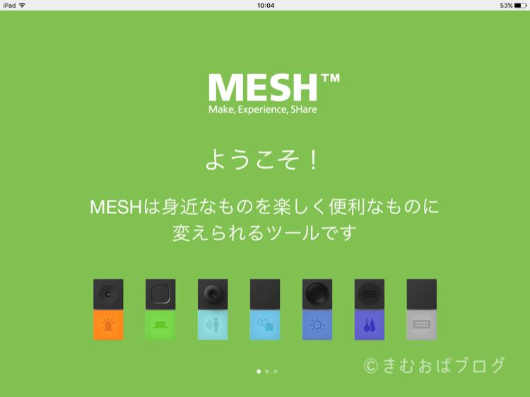 SONY MESHアプリ起動時チュートリアル画面1