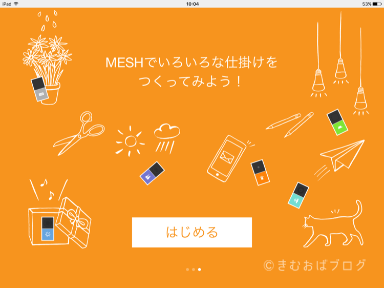 SONY MESHアプリ起動時チュートリアル画面3