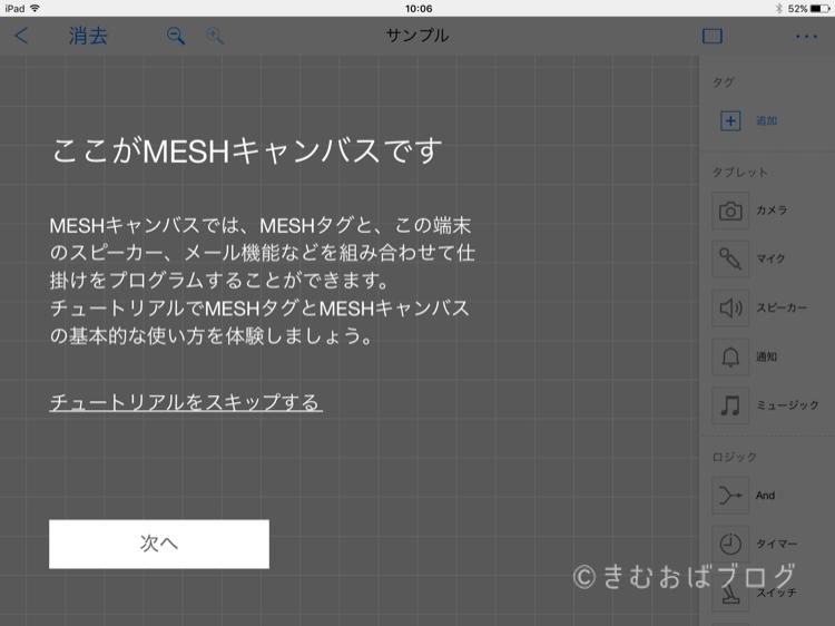 SONY MESHアプリ起動時チュートリアル画面4