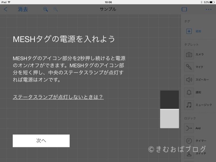 SONY MESHアプリ起動時チュートリアル画面5