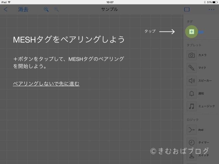 MESHアプリチュートリアル1