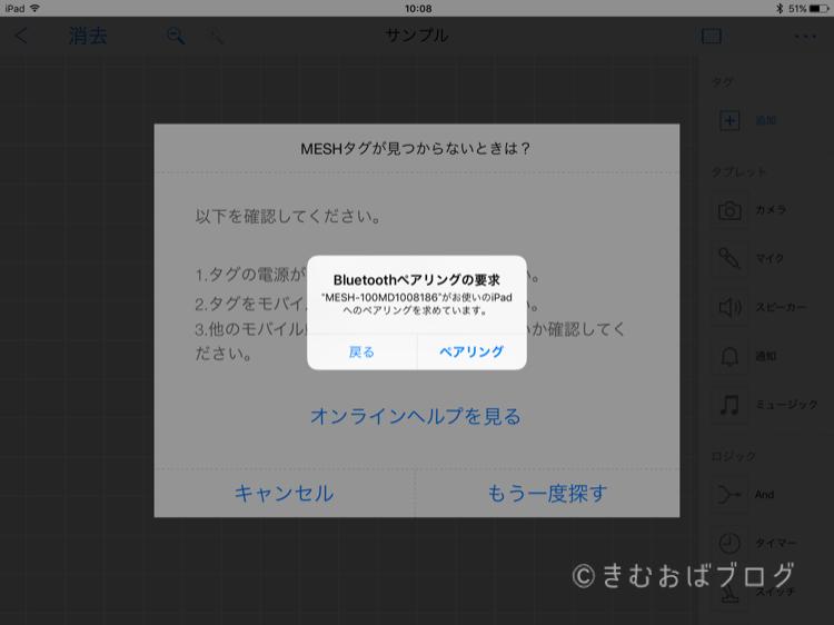 MESHアプリチュートリアル3