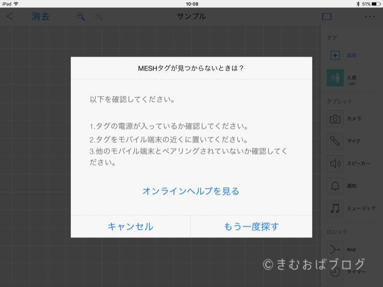 MESHアプリチュートリアル4