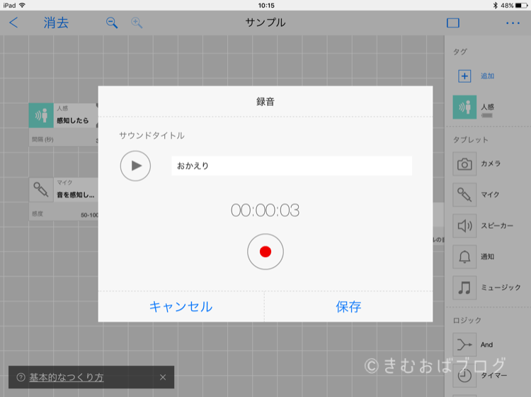 MESHアプリ スピーカー 新しく音を録音