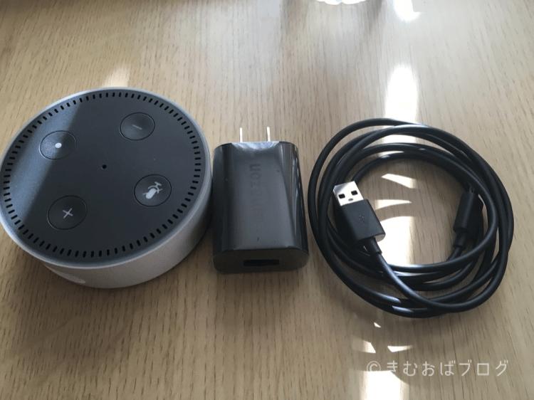 Amazon echo dotの付属品