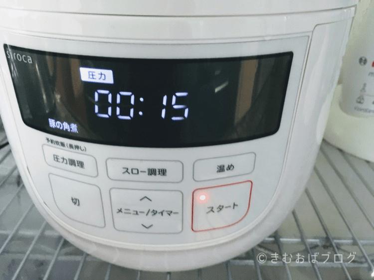 シロカ電気圧力鍋で豚の角煮を調理する方法