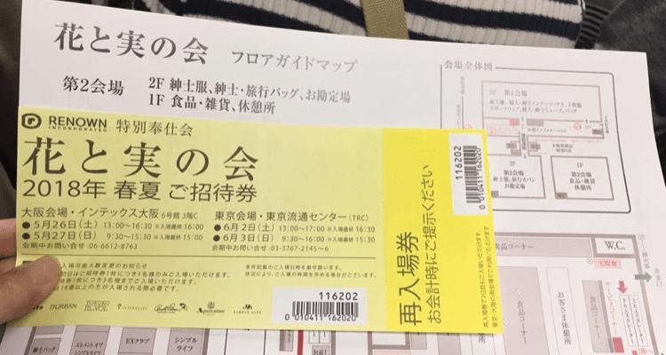 レナウン株主優待セール花と実の会参加レポート
