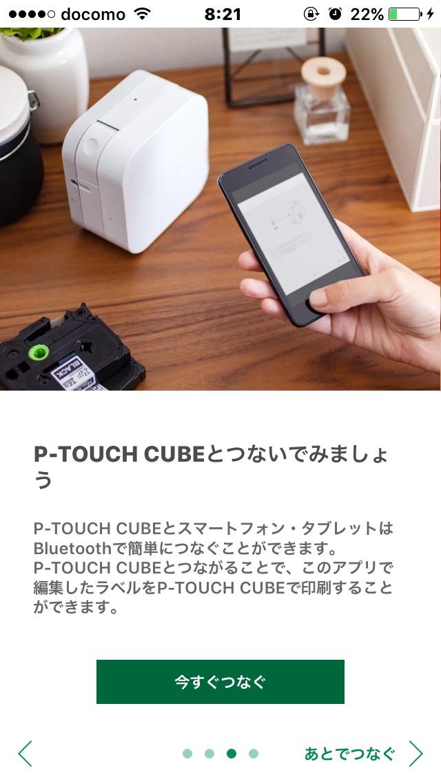 P-TOUCH CUBE接続手順