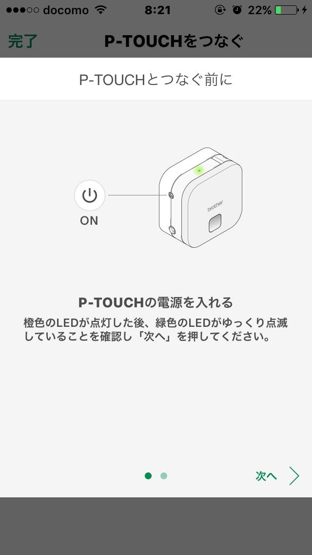 ピータッチキューブアプリ電源を入れる