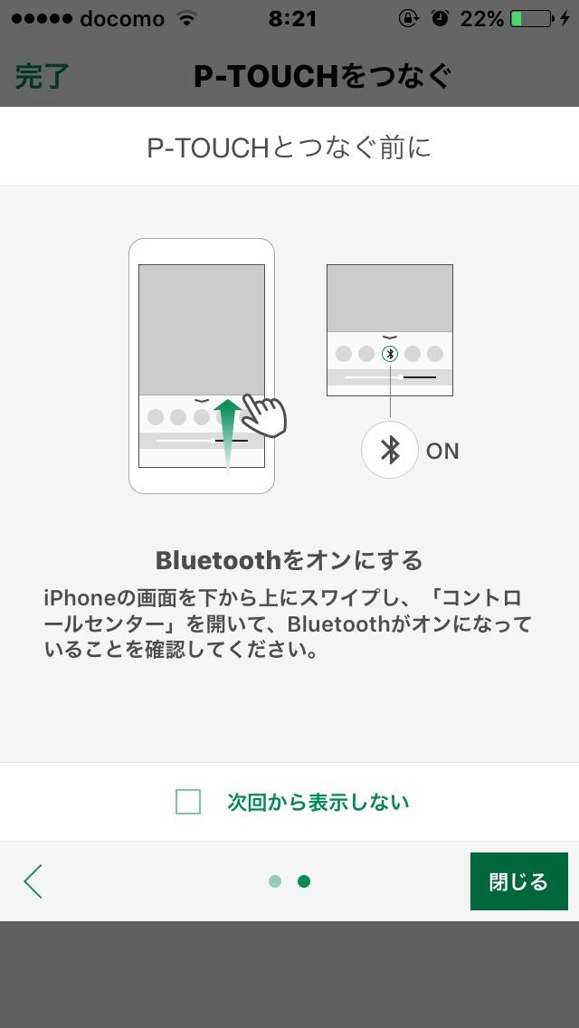 ピータッチキューブアプリBluetooth接続