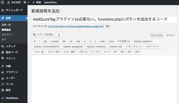 AddQuickTagプラグインなしで実現する方法