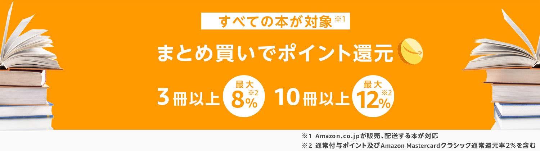 アマゾン本まとめ買いで最大12%ポイント還元キャンペーン中